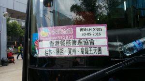 20160602_ChinaTravel (9)