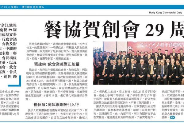 20171124_NewspaperCut