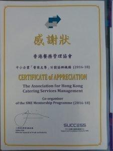 20190110_SMEMentorshipProgram (9)