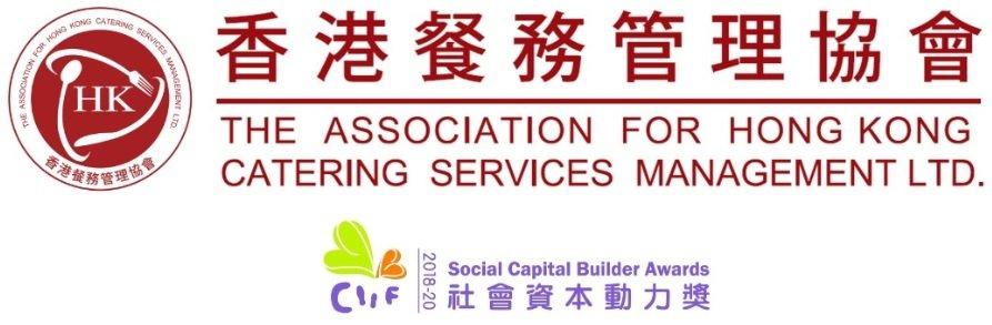 香港餐務管理協會