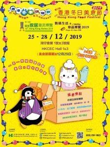 20191225_Expo